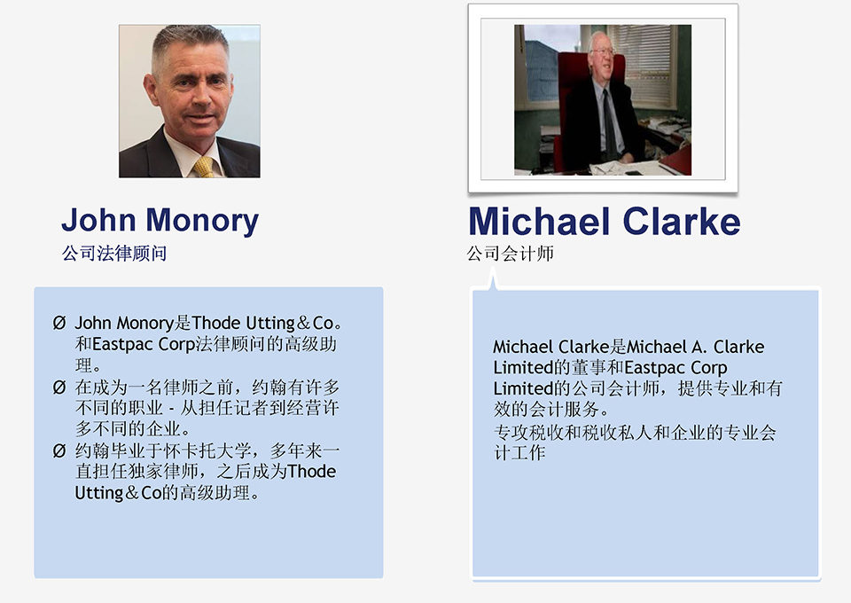 Eastpac Chinese-converted_Page_13